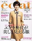 eclat (エクラ) 2011年 03月号