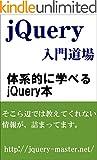 jQuery入門道場 ランキングお取り寄せ