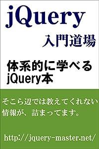 jQuery入門道場