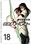 鉄腕バーディー 18 (ヤングサンデーコミックス)