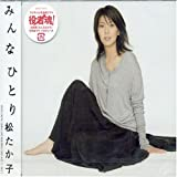 now and then♪松たか子