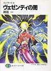 ヴェゼンディの闇—スレイヤーズ〈6〉    富士見ファンタジア文庫
