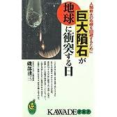 巨大隕石が地球に衝突する日―人類最大の危機を回避するために (KAWADE夢新書)