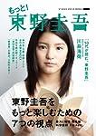 もっと!東野圭吾 (STUDIO VOICE BOOKS)