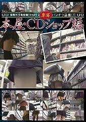 保険外交員投稿! PART 2 卑劣パンチラ盗撮! 9本屋・CDショップ編 [DVD]