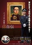 バッファロー吾郎の偽自伝 (TOKYO NEWS MOOK)