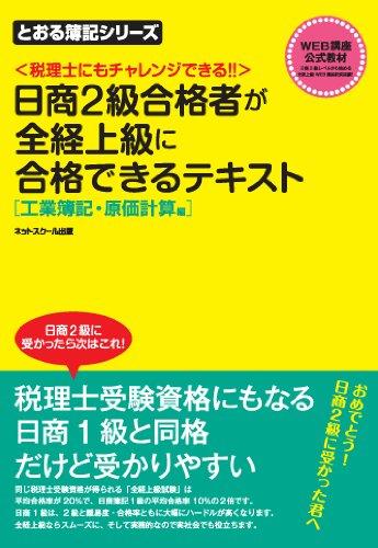 日商2級合格者が全経上級に合格できるテキスト 工業簿記・原価計算編 (とおる簿記シリーズ)