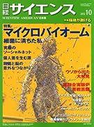 日経 サイエンス 2012年 10月号 [雑誌]
