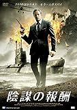 陰謀の報酬 [DVD]