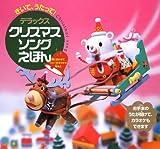デラックスクリスマスソングえほん—きいて、うたって! [大型本] / 永岡書店 (刊)