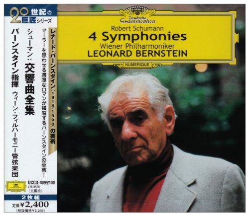 シューマン:交響曲第1番&第2番&第3番&第4番