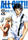 ALL OUT!! 第2巻