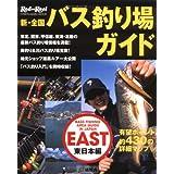 新・全国バス釣り場ガイド (東日本編) (CHIKYU-MARU MOOK)