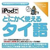 iPodでとにかく使えるタイ語