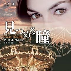 見つめる瞳 (MIRA文庫)