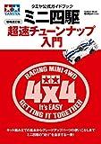 タミヤ公式ガイドブック ミニ四駆超速チューンナップ入門 増補改訂版 学研ムック