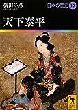 天下泰平 日本の歴史16 (講談社学術文庫)