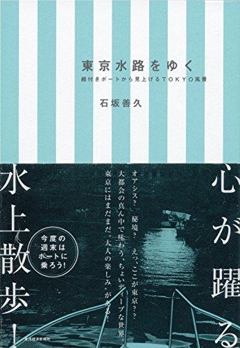 東京水路をゆく―艪付きボートから見上げるTOKYO風景
