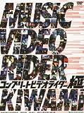 コンプリートビデオライダー 「極」 [DVD]