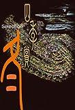 アフタヌーン四季賞CHRONICLE 1987?2000(冬)
