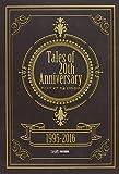 Tales of 20th Anniversary テイルズ オブ 大全 1995-2016 (ファミ通の攻略本)