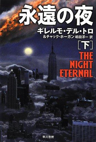 永遠の夜 (下) (ストレイン)