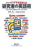 ハーバードでも通用した研究者の英語術―ひとりで学べる英文ライティング・スキル