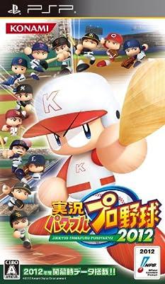 実況パワフルプロ野球2012