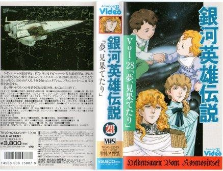 銀河英雄伝説 vol.28「夢、見果てたり」 [VHS]