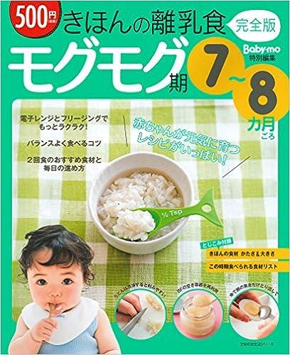 【時期別】離乳食のおすすめ本13選!の画像6