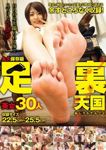 足裏天国 [DVD]