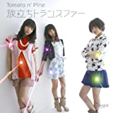 Life is so beautiful♪Tomato n' Pine