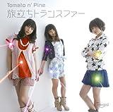 10月のインディアン♪Tomato n' Pine