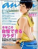an・an (アン・アン) 2009年 1/21号 [雑誌]