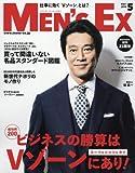 MEN'S EX (メンズ・イーエックス) 2016年 05月号 [雑誌]