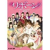 リボーン~命のオーディション~ [DVD]