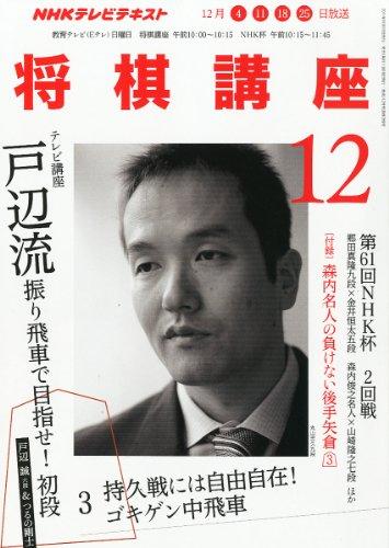 NHK 将棋講座 2011年 12月号 [雑誌]