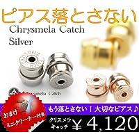 [クリスメラ]Chrysmela キャッチ両耳用 ピアスキャッチ ゴールド