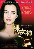 裸の女神[DVD]
