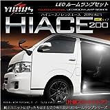 YOURS(ユアーズ) ハイエース レジアスエース 200系LEDルームランプセット(専用品)【片側スライドドア/SMDタイプ】 HI20-1S