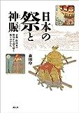 日本の祭と神賑: 京都・摂河泉の祭具から読み解く祈りのかたち -