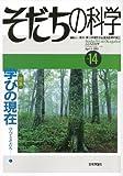 そだちの科学 (2010年4月号) 14号 学びの現在―学びとそだち1