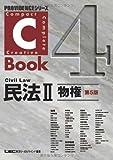 PROVIDENCEシリーズ C-Book民法Ⅱ<第5版>