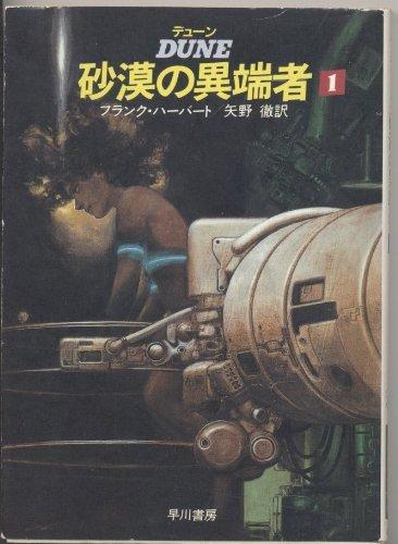 デューン 砂漠の異端者 (1) (ハヤカワ文庫 SF (598))
