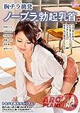 胸チラ挑発 ノーブラ勃起乳首 アロマ企画 [DVD]