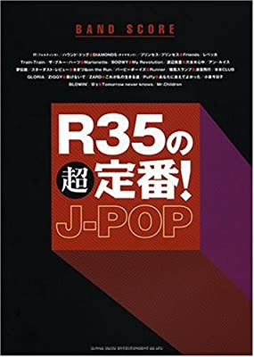 R35の超定番!J-POP