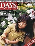 DAYS JAPAN出版6周年記念イベントに来て下さい!!