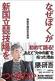 サムネイル:隈研吾と茂木健一郎による書籍『なぜぼくが新国立競技場をつくるのか 建築家・隈研吾の覚悟』
