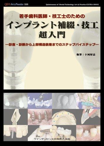 別冊 若手歯科医師・技工士のためのインプラント補綴・技工 超入門 -