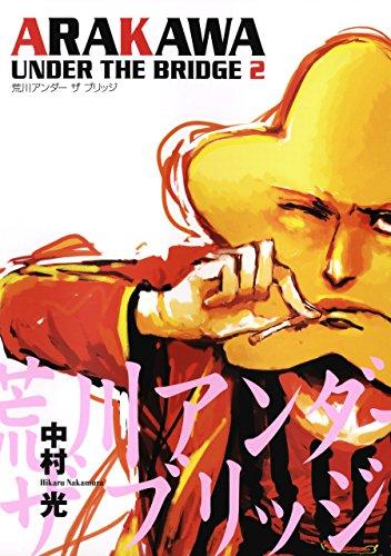 荒川アンダー ザ ブリッジ 2巻 (デジタル版ヤングガンガンコミックス)